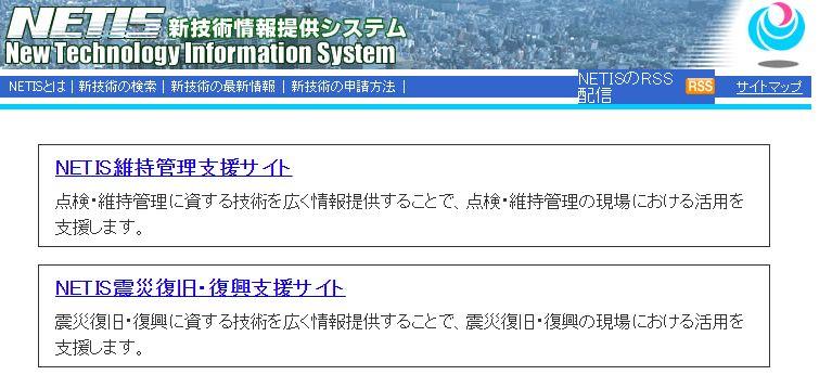 NETISページを新設しました.
