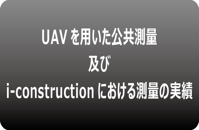 UAV公共測量及びi-constructionにおける測量の実績