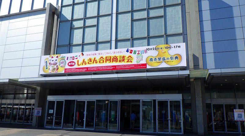 (日本語) しんきん合同商談会に出展!